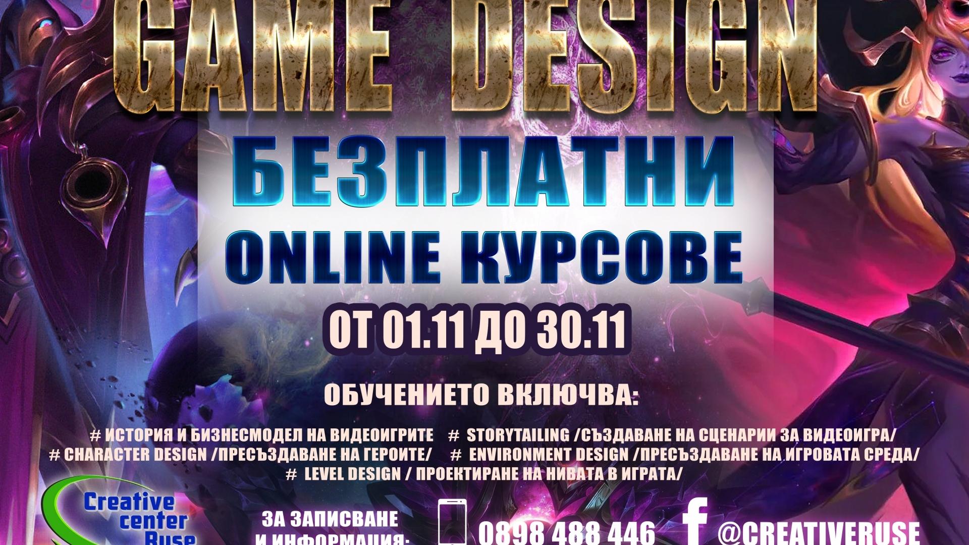 Креативен Център Русе стартира безплатен онлайн курс по GAME DESIGN през ноември