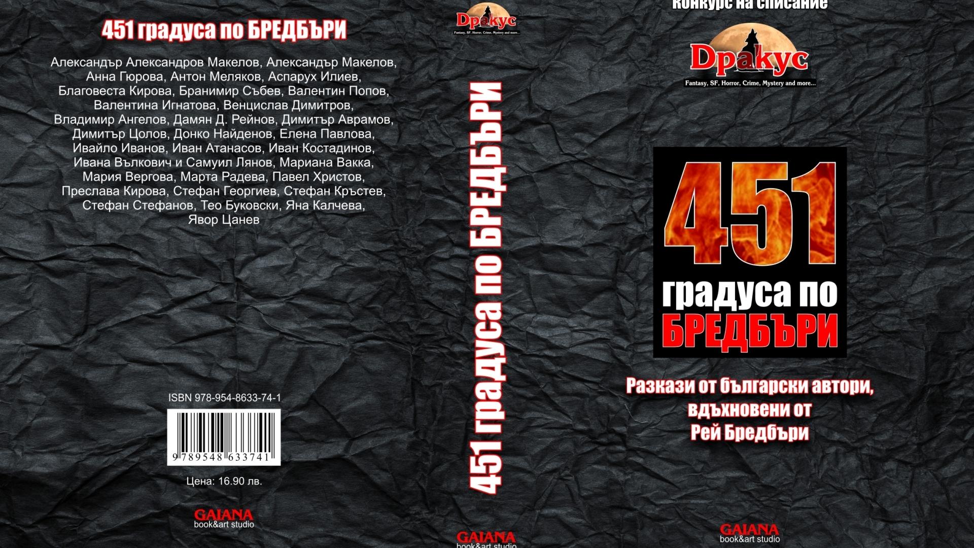 451 ГРАДУСА ПО БРЕДБЪРИ