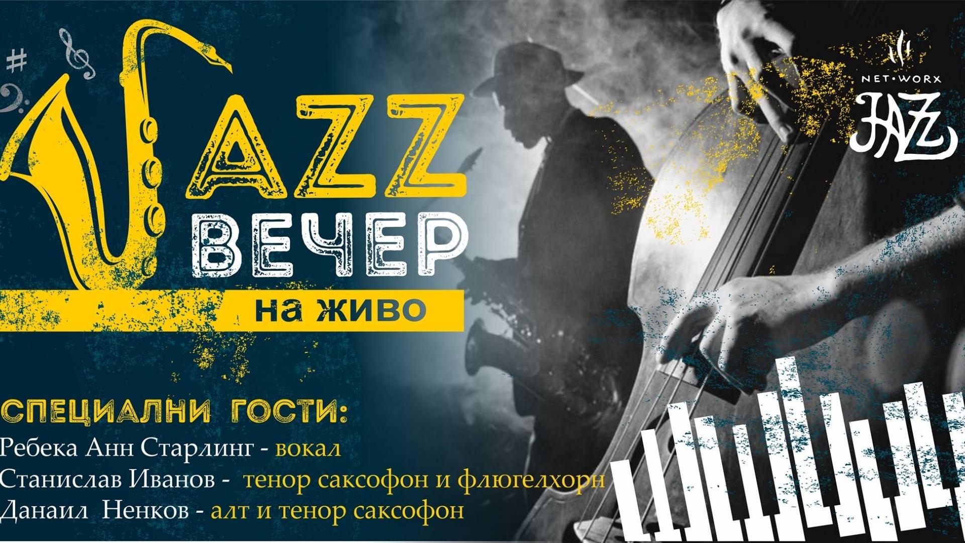 7 октомври 2017 - Джаз на живо в NetWorx Jazz
