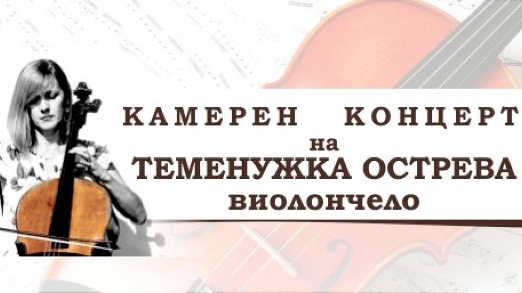 Творби на Бах, Бетовен и Вивалди ще звучат в концерт на Русенска филхармония