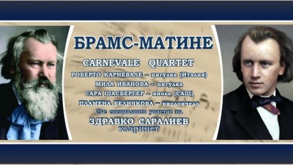 Операта кани на Брамс – матине в неделя