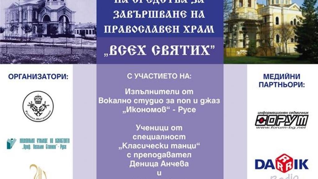 22 април 2017 - Благотворителен концерт за храма ВСЕХ СВЯТИХ