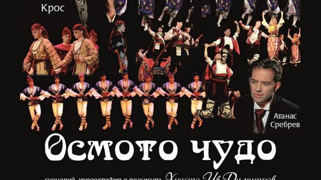 12 април 2018 - Спектакъл ОСМОТО ЧУДО