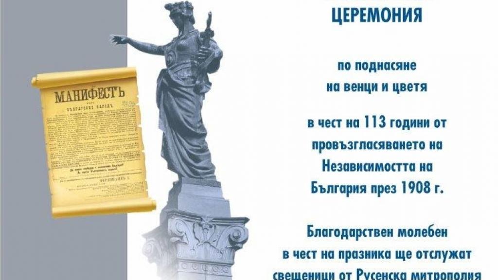 Община Русе кани всички родолюбци на церемония по случай Независимостта на България