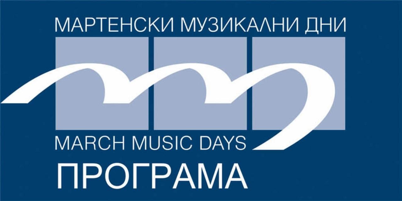 ММД - Литовски камерен оркестър