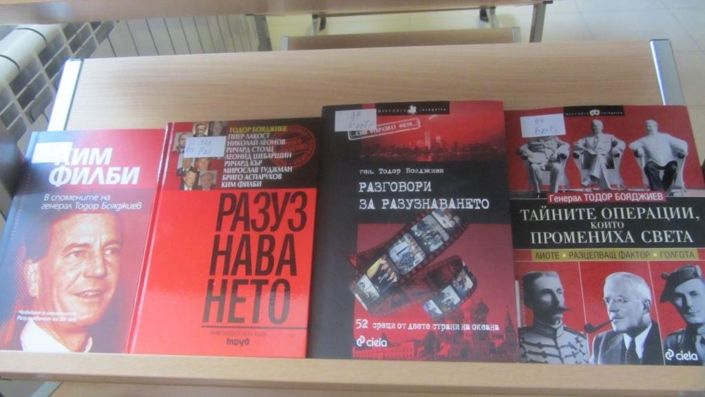 """Изложба """"Национална сигурност"""" в Университетската библиотека"""