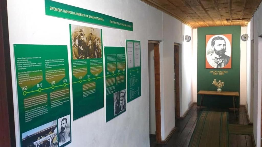 """Онлайн конференция """"Захари Стоянов и лицата на Българското възраждане"""""""